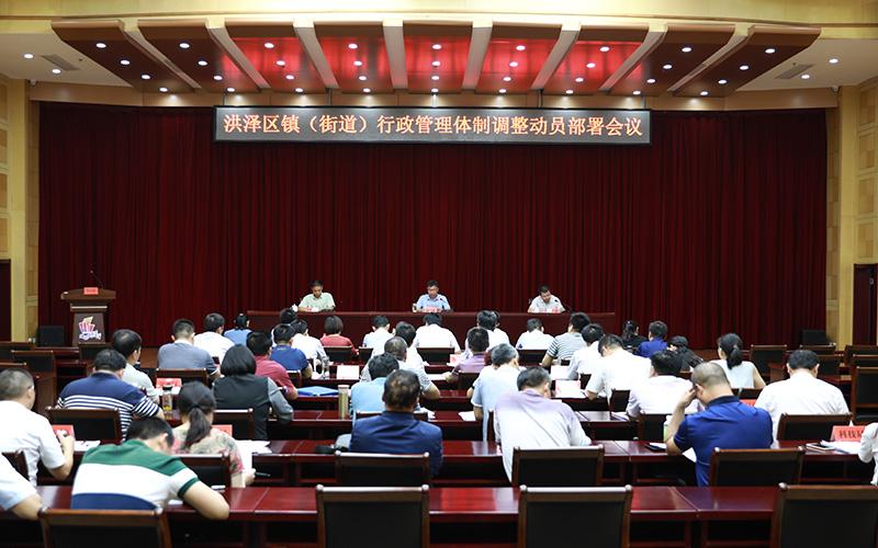 洪泽区召开镇(街道)行政管理体制调整动员部署会议...