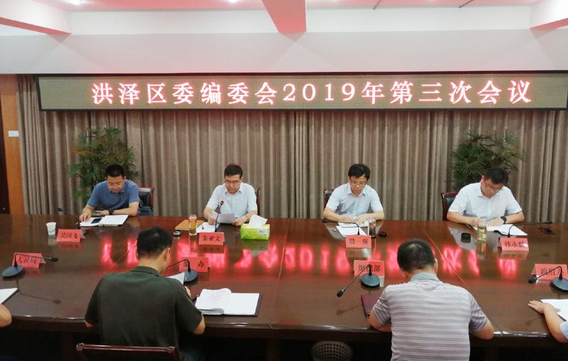 洪泽区召开区委编委会2019年度第三次会议